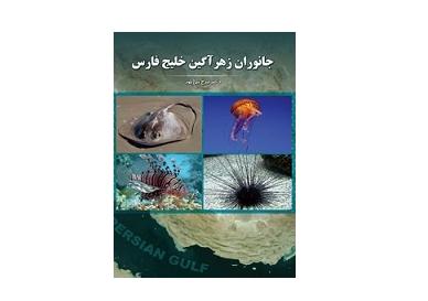 جانوران زهرآگین خلیج فارس