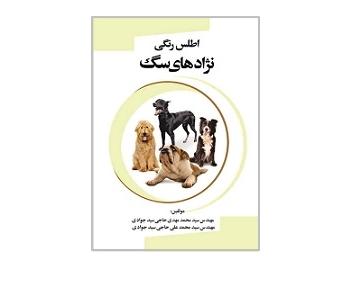 اطلس رنگی نژادهای سگ