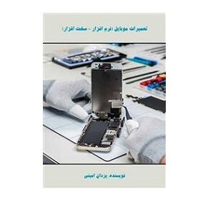 آموزش تعمیرات موبایل (نرم افزار - سخت افزار) 1