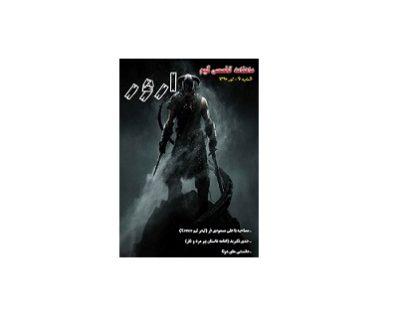 ماهنامه تخصصی گیم ارور - شماره ششم 2