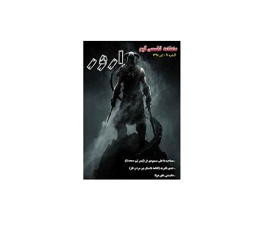 ماهنامه تخصصی گیم ارور - شماره ششم 1