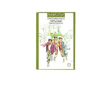 رمان مردان کوچک 1