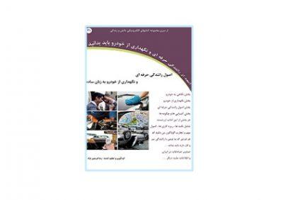 اصول رانندگی حرفه ای و نگهداری خودرو به زبان ساده 2