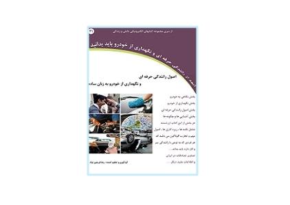 اصول رانندگی حرفه ای و نگهداری خودرو به زبان ساده 1