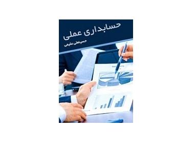 آموزش حسابداری عملی 1