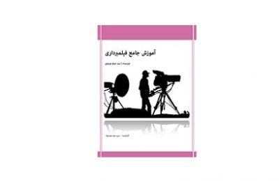 آموزش جامع فیلمبرداری 2