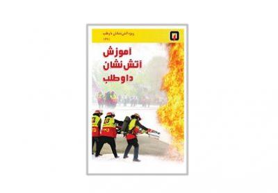 آموزش آتش نشانی