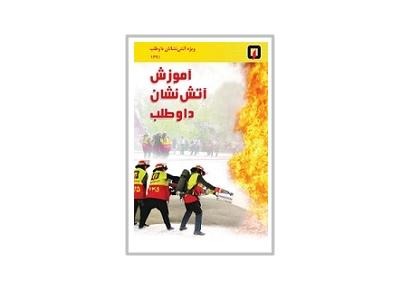آموزش آتش نشانی 1