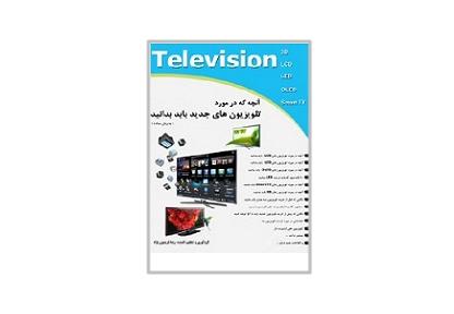راهنمای خرید تلوزیون های جدید 1