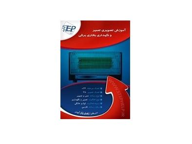 آموزش تصویری تعمیر و نگهداری بخاری برقی 1