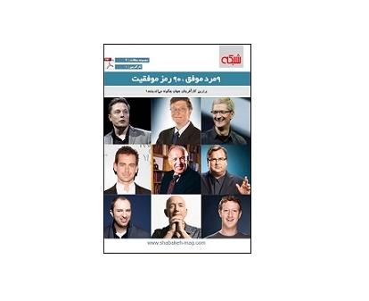 ۹ مرد موفق، ۹۰ رمز موفقیت 1