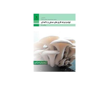 آموزش تولید و عرضه قارچ 1