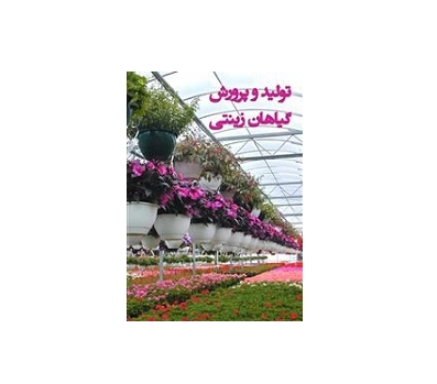 تولید و پرورش گیاهان زینتی 1