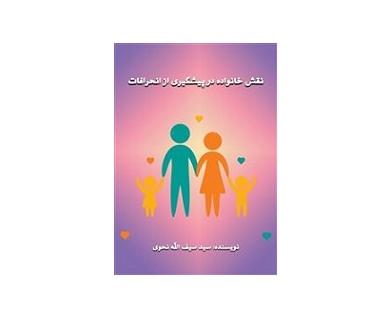 نقش خانواده در پیشگیری از انحرافات 1