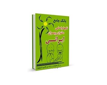 بانک جامع اسامی دختران و پسران ایرانی 1
