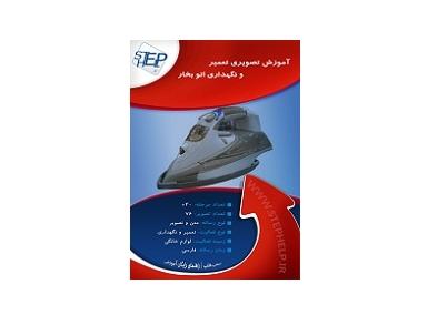 آموزش تصویری تعمیر و نگهداری اتو بخار 1