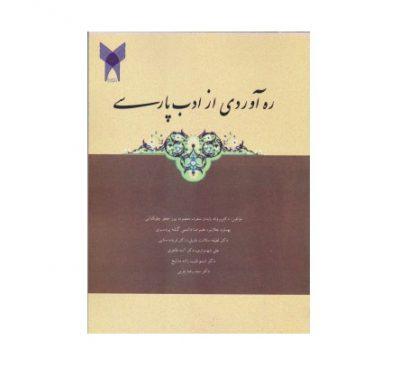 کتاب ره آوردی از زبان پارسی