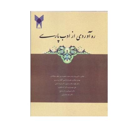 کتاب ره آوردی از زبان پارسی 1
