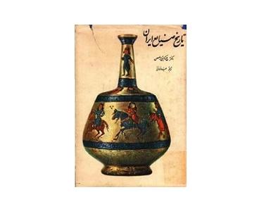 تاریخ صنایع ایران 1