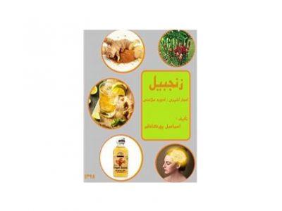 زنجبیل اعجاز آشپزی ادویه سلامتی 2