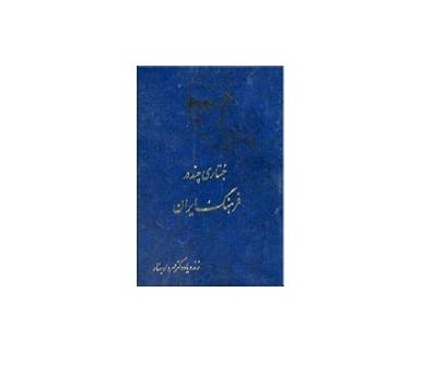 جستاری چند در فرهنگ ایران 1