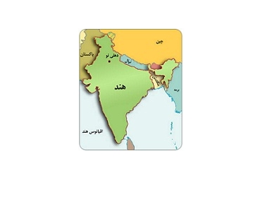 آشنایی با کشور هندوستان 1