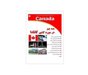 همه چیز در مورد کشور کانادا 1