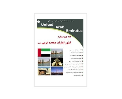 همه چیز درباره کشور امارات و شهر دبی 1