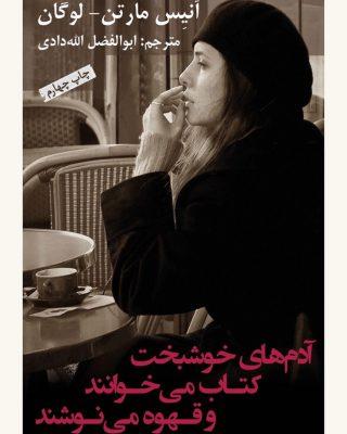 سلام سلام اومدم با یه معرفی کتاب دیگه، کتابی که توی فیدیبو شروع کردم به خواندنش