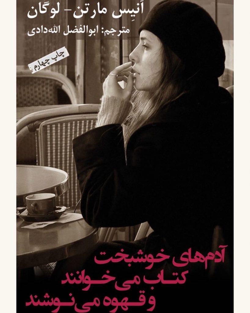 سلام سلام اومدم با یه معرفی کتاب دیگه، کتابی که توی فیدیبو شروع کردم به خواندنش 1