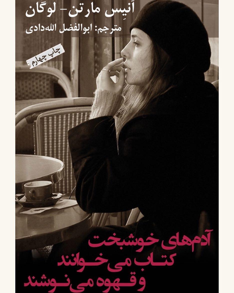 سلام سلام اومدم با یه معرفی کتاب دیگه، کتابی که توی فیدیبو شروع کردم به خواندنش 2