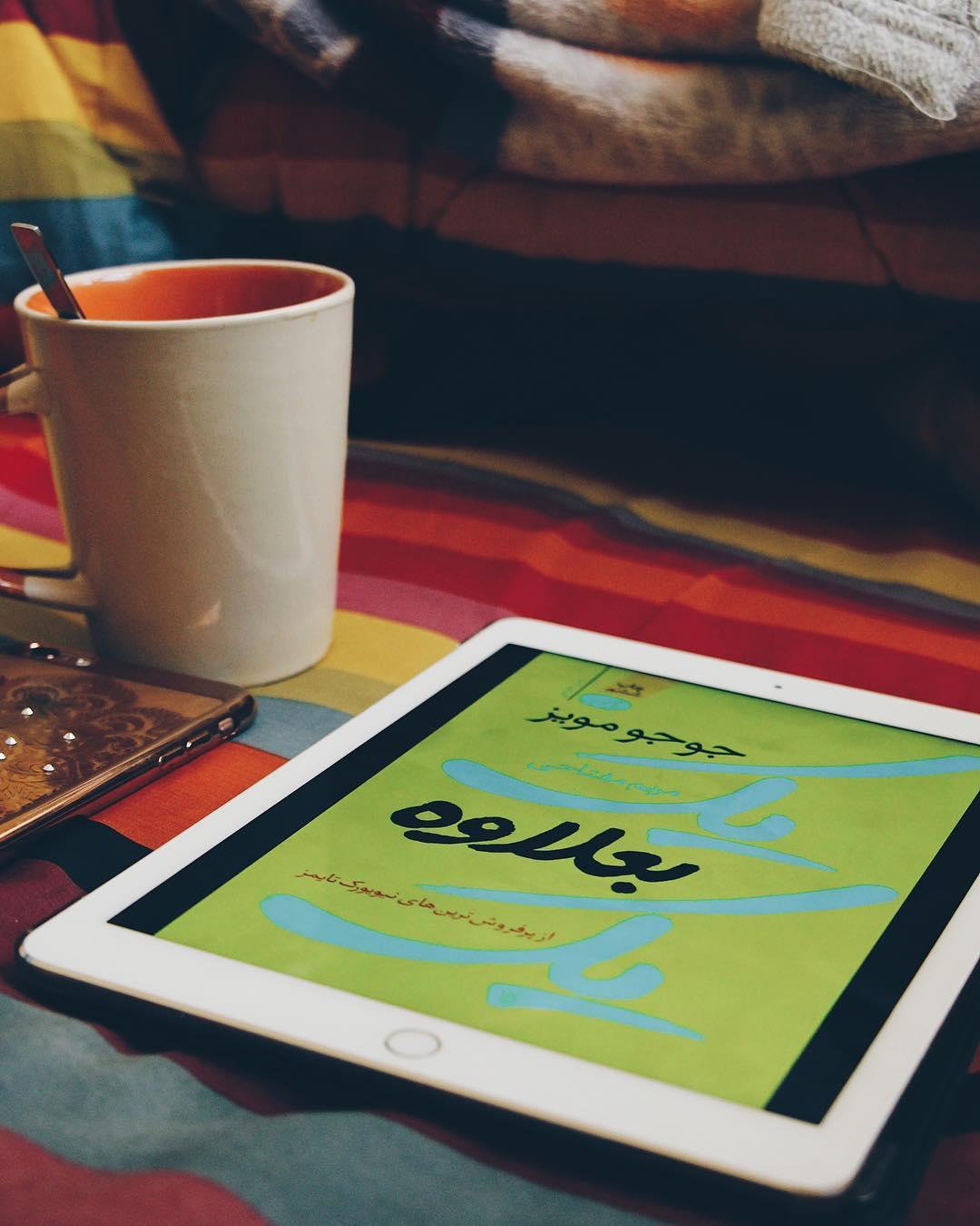 • خوب بريم واسه آخرين كتابي كه تموم كردم [ يك بعلاوه يك ] كه از نويسنده محبوبم 2
