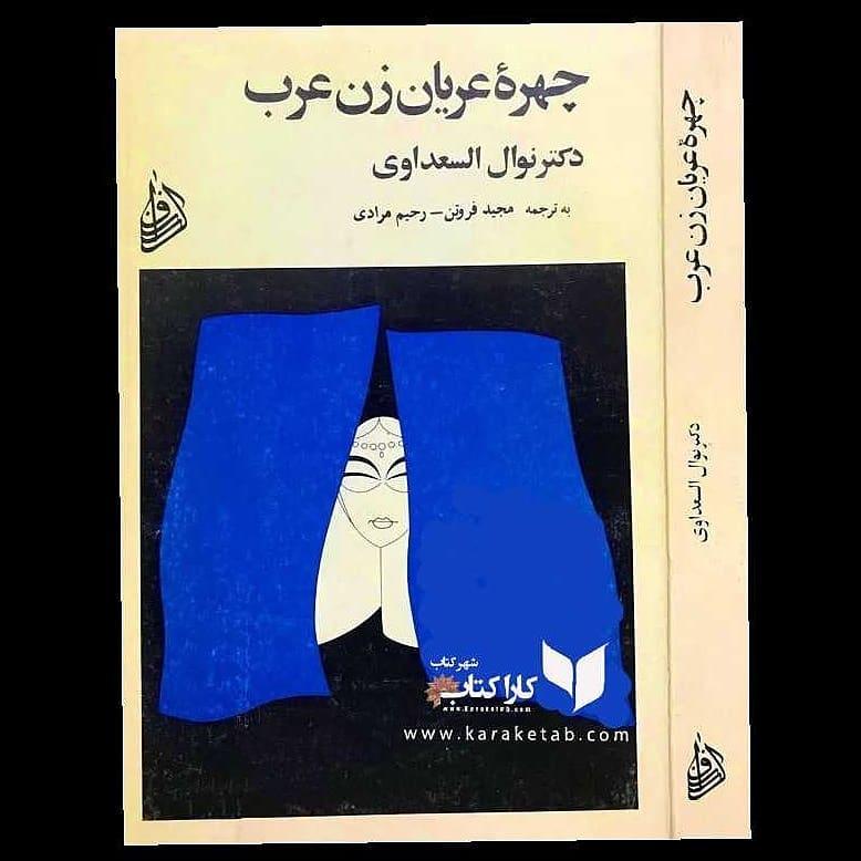 یکی از بهترین کتابهای تحقیقی براستی کتاب است که نخست در اوایل انقلاب در سال ه 1