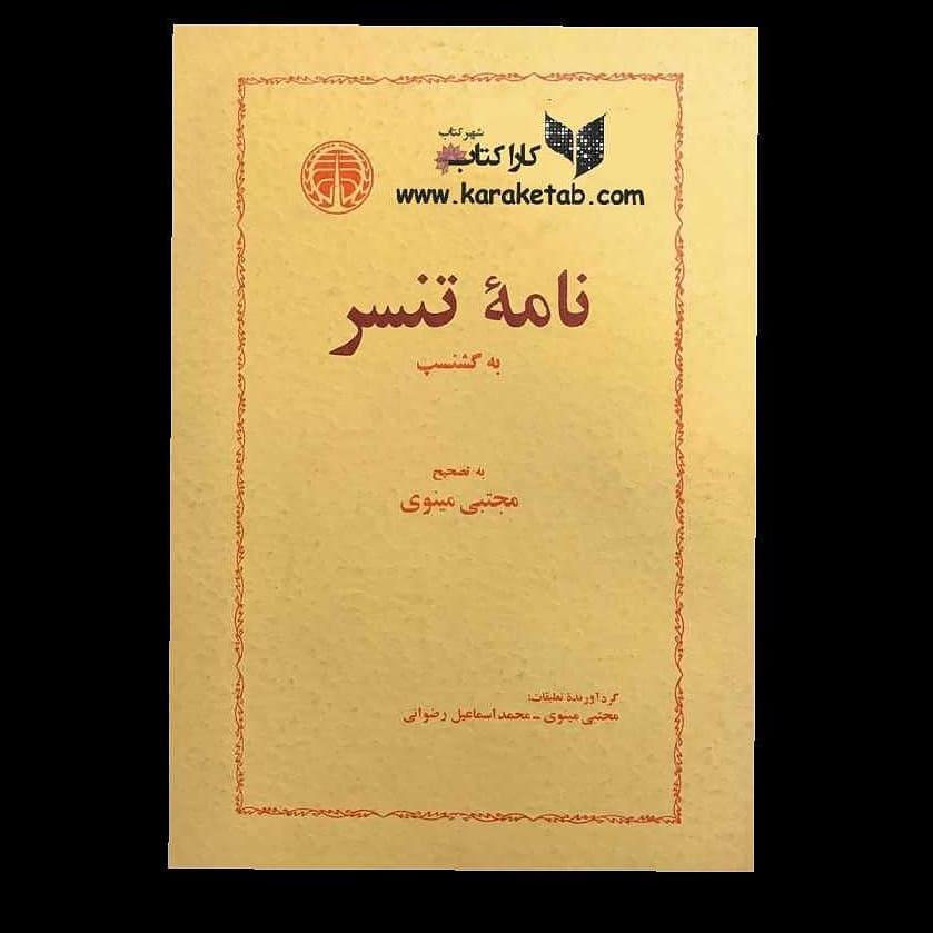 نامهٔ تَنْسَرْ به گُشْنَسْبْ رسالهٔ کوچکی بهزبان فارسی میانه بود که ابن مقفع آن 1