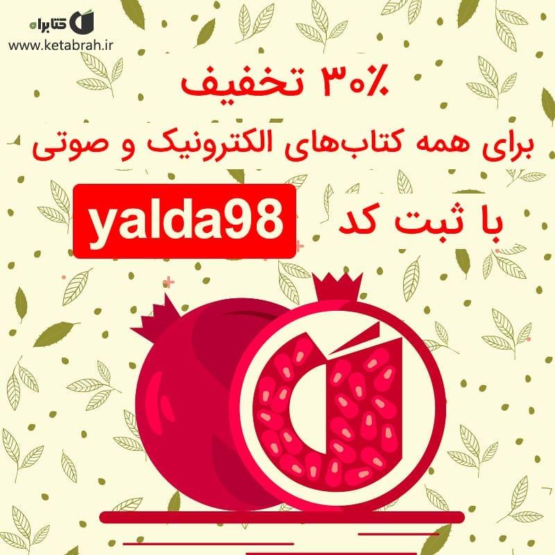 جشنواره یلدا با کتابراه فرصتی برای خرید با تخفیف کتابهای الکترونیک و صوتی . د 1
