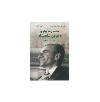 محمدرضا پهلوی، آخرین شاهنشاه