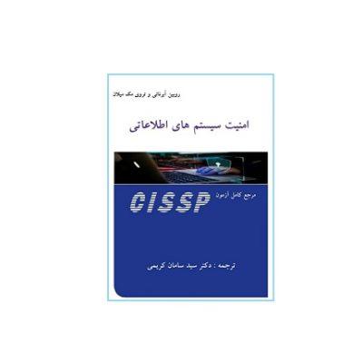 امنیت سیستم های اطلاعاتی 2