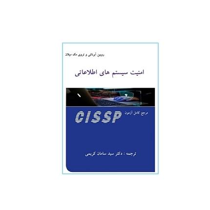 امنیت سیستم های اطلاعاتی 1