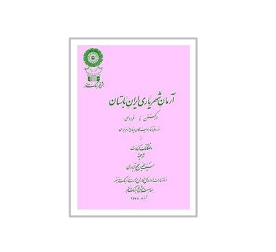 آرمان شهریاری ایران باستان 1