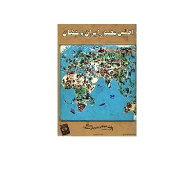 اطلس مصور ایران و جهان - سال 1360 1