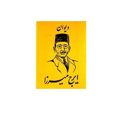 دیوان اشعار ایرج میرزا 1