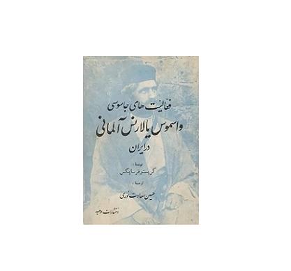 فعالیتهای جاسوسی واسموس یا لارنس آلمانی در ایران 1