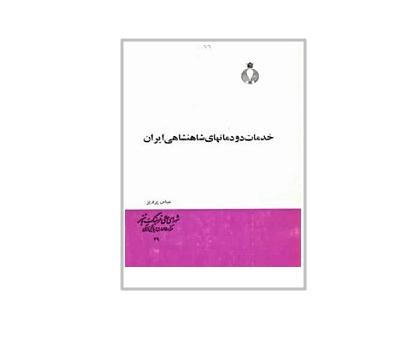 خدمات دودمانهای شاهنشاهی ایران 1