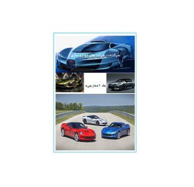 سرگذشت شرکت های خودرو سازی