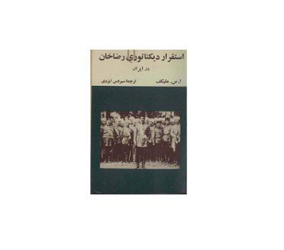 استقرار دیکتاتوری رضاخان در ایران 2
