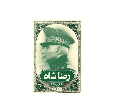 رضا شاه 1