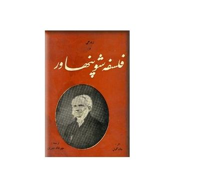 زندگی و فلسفه شوپنهاور 1