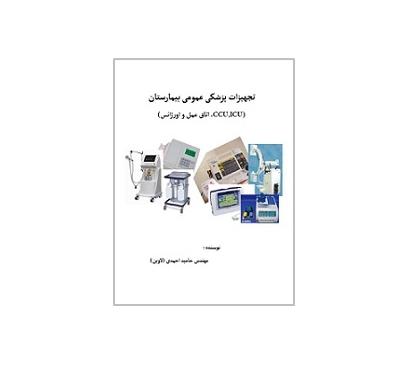 تجهیزات پزشکی عمومی بیمارستان 1