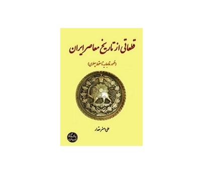 قطعاتی از تاریخ معاصر ایران 1