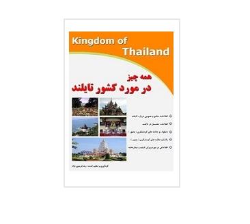 همه چیز در مورد کشور تایلند 1